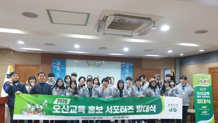 오산시, 시민참여 오산교육 홍보단 발대식 개최