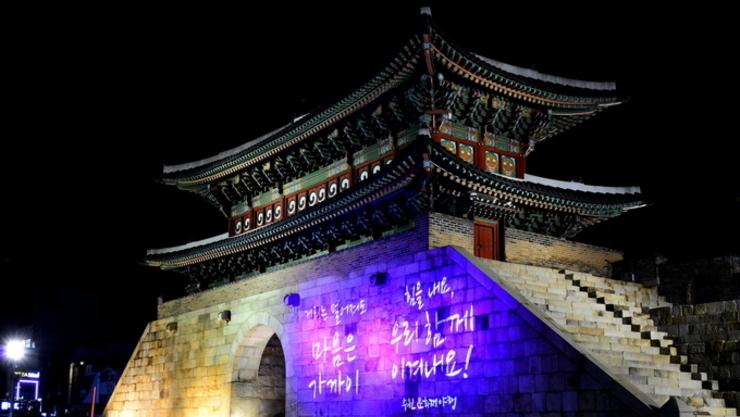 '2021 수원 문화재 야행'··· 가을밤, 기억의 문을 연다